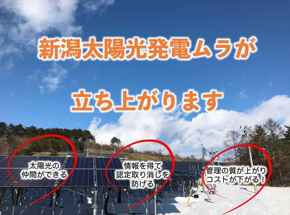 新潟太陽光発電ムラが立ち上がります